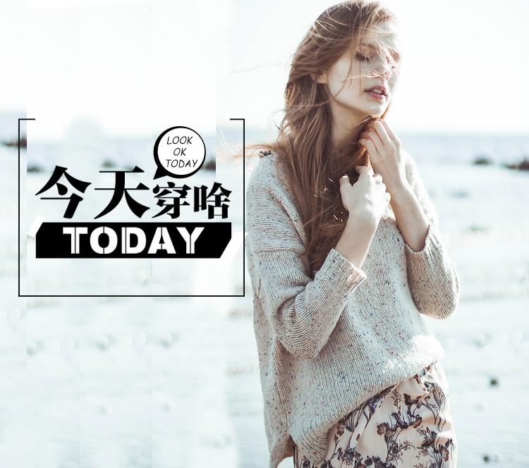 【今天穿啥】中秋第一天,穿着毛衣到海边吹风去~