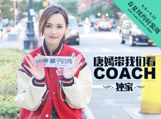 唐嫣带我们看完Coach的秀就想剁手,这事儿还让李易峰给碰上了!