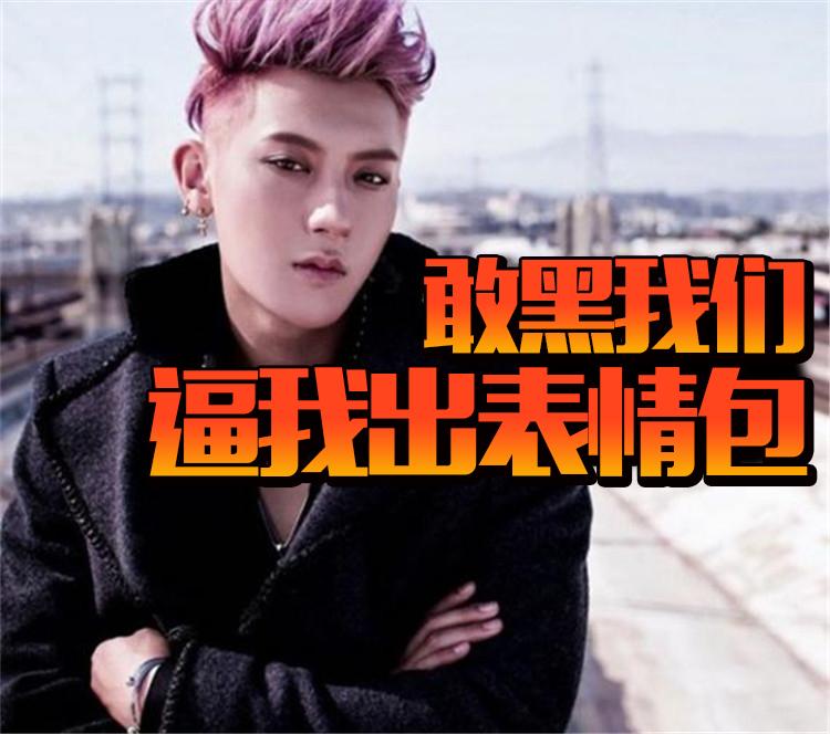 台湾节目又黑大陆了,谁给你的勇气说中国菜超难吃?