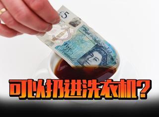 英国新五镑钞票开始使用,不怕揉、难复制,扔到洗衣机都不怕!