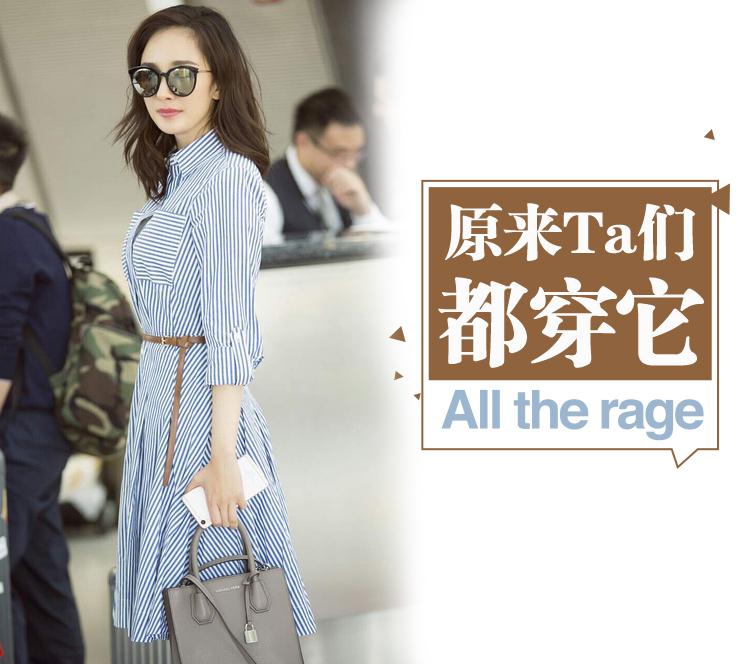 【明星同款】条纹衬衫裙、小白鞋,杨幂乘着纽约的风回来了!
