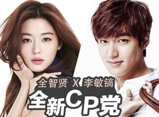 """全智贤李敏镐新剧开拍,比起颜值CP,她们的""""情侣装""""更吸引我!"""