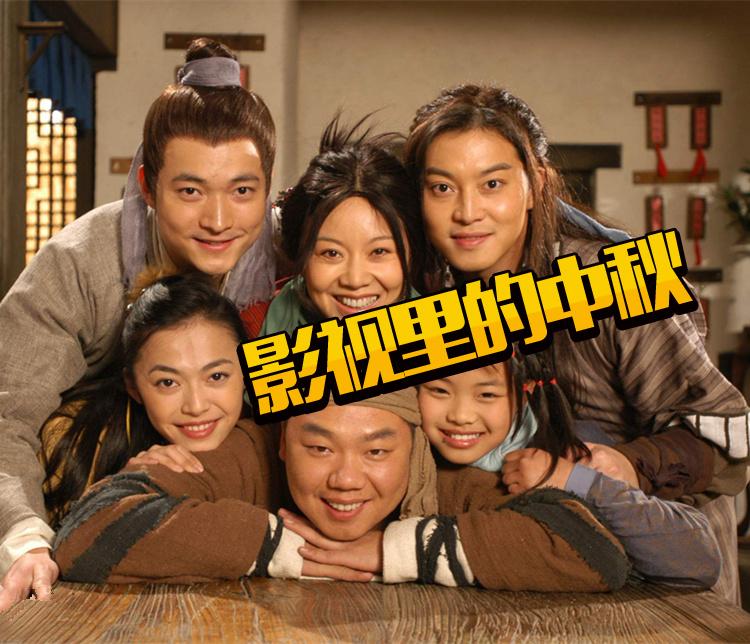 《武林外传》《神话》《红楼梦》…影视剧里的中秋节都是怎么过的?