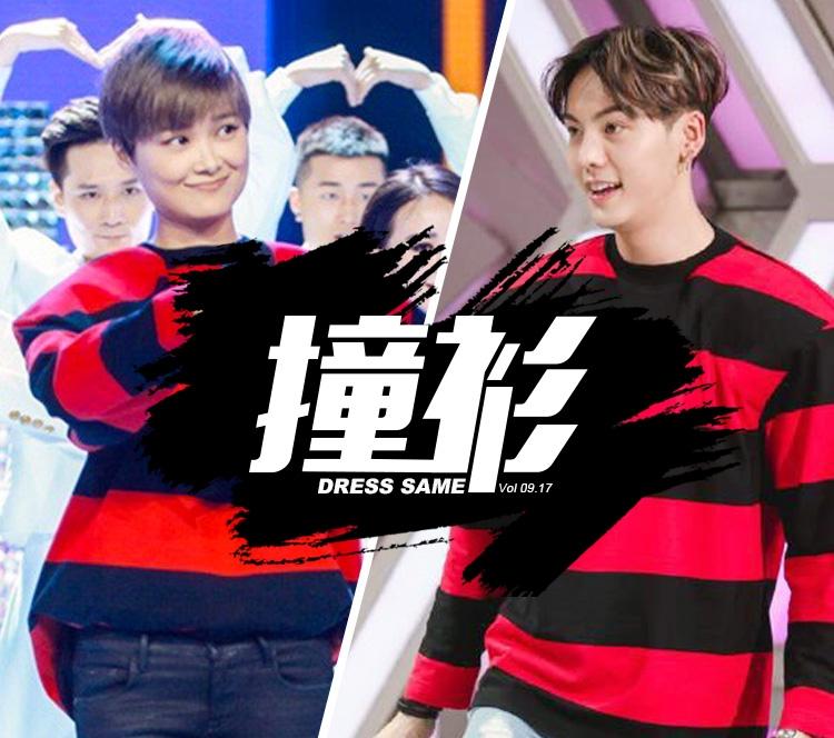 【撞衫】李宇春vs陈伟霆,周冬雨vs郑嘉颖,现在流行男女撞!