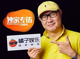 专访《大话西游》刘镇伟:所有包袱我都放下了,是你们没放下