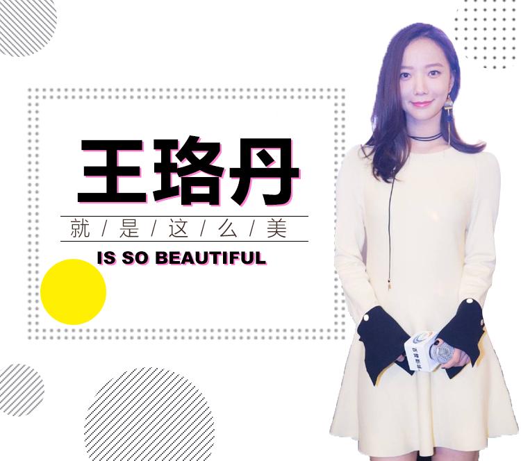 王珞丹的大袖子连衣裙,帅气甜美两不误!