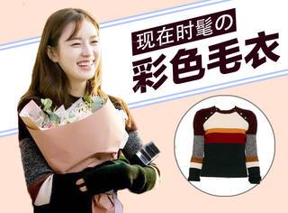 韩孝珠、郑秀晶、邓家佳都在穿!原来彩色毛衣才是这个秋天最in的单品!