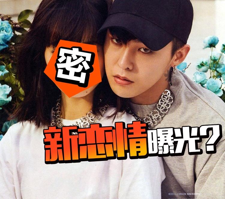 """权志龙疑似新恋情曝光,这个""""新女友""""小松菜奈是谁?"""