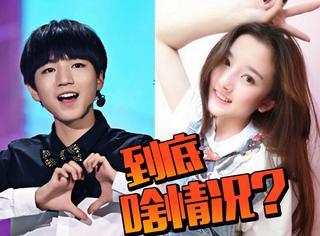 啥?王俊凯宋祖儿被曝路透照!他的新剧女主不是张子枫吗?!