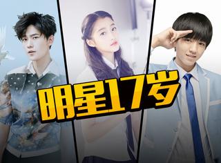 王俊凯就要17岁啦!成年前一年,鹿晗、杨幂、陈伟霆…都在干嘛?