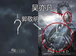 郭敬明竟演了只被吴亦凡骑的大蝎子!我猜真实原因是这样