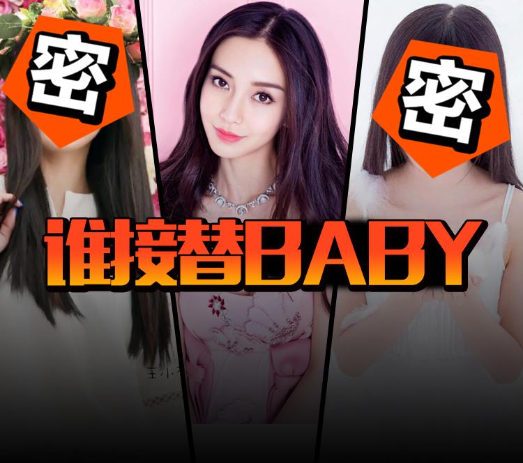 网曝《奔跑吧兄弟》baby只录一期,锁定的S或J女星会是谁?