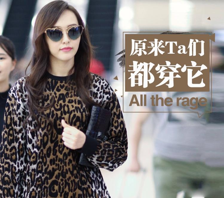 【明星同款】唐嫣不穿小清新换上一身豹纹装,就是这么霸气御姐范!