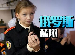 在俄罗斯,这所学校可比蓝翔牛X多了