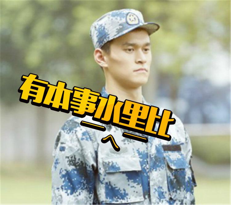 孙杨的军姿从军队站到日常,可《真男》考试竟然是倒数第一!