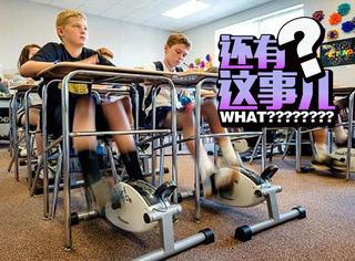 一边听课一边骑动感单车,老师出的奇招很管用!
