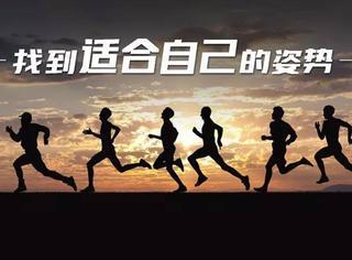 跑步这么简单的运动,你竟然都做不对?