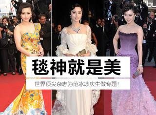 美国时尚大刊为她庆生,看来范冰冰红毯女王的名号已经直奔天宫2号去了!
