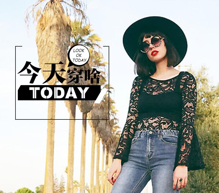 【今天穿啥】蕾丝只能玩儿性感?配上牛仔裤毡帽照样能耍酷!