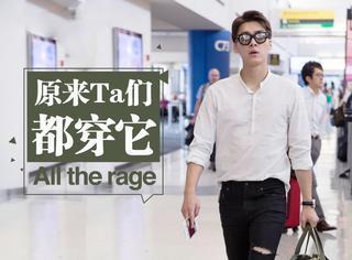 【明星同款】李易峰白衬衫诱惑,你是迷上了他的破洞裤还是迷彩包?