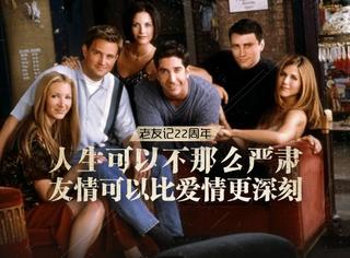 《老友记》开播22周年,挑几个深情的故事来说说