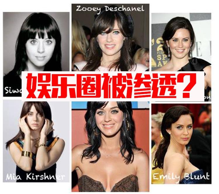 阴谋论爱好者:为何很多明星长得很像?因为娱乐圈被神秘组织渗透了!