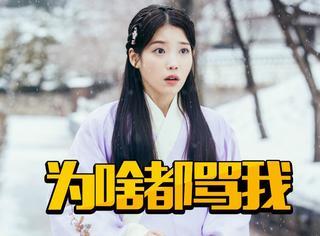 粉丝都说《步步惊心》渐入佳境,但IU演技在韩国被群嘲啊!