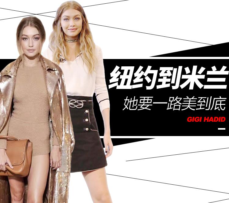 Gigi单用一双大长腿,就从纽约美到了米兰时装周!