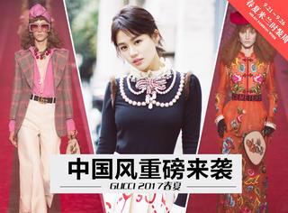 Gucci大秀不仅被华丽的中国元素承包了,还被马思纯穿得很时髦!