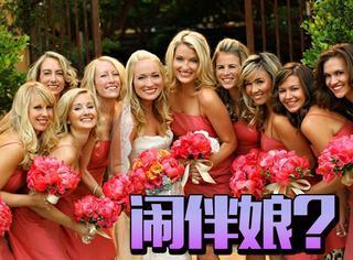 在国外,伴娘无风险,调戏需谨慎
