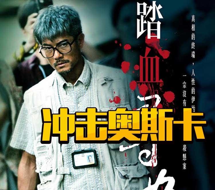《踏血寻梅》将代表香港冲击奥斯卡,柯震东新戏因时间问题错过报名