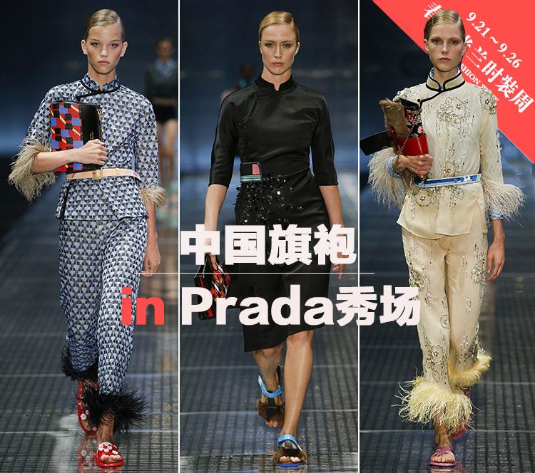 Prada把旗袍搬进秀场,看来时尚界又要刮起一阵中国风了!