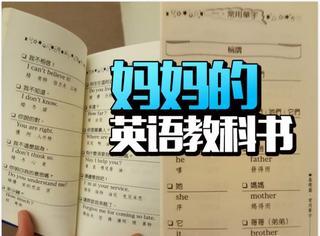 """台湾妈妈的爆笑英语教科书,来跟我念""""甲胖妮子""""!"""