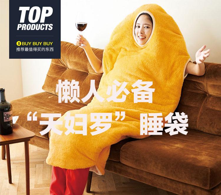 """【买买买】""""懒癌患者""""有救了!这款""""天妇罗""""睡袋就是来拯救你过冬的!"""