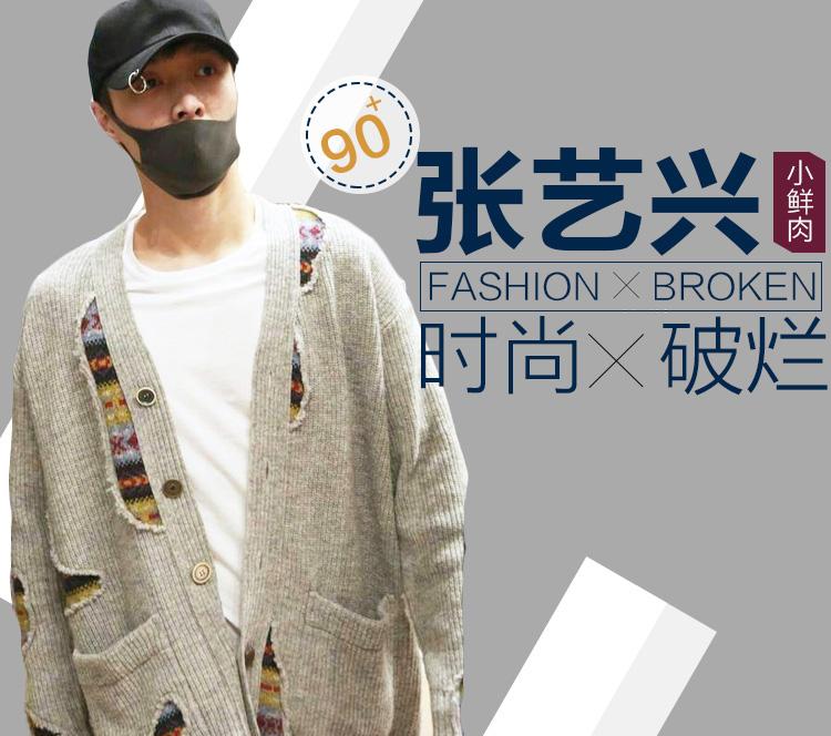 """张艺兴穿了件破衣服出门,""""乞丐装""""在时尚圈原来这么受欢迎!"""