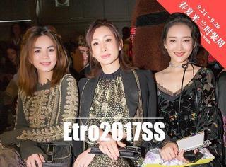 Ella、王鸥、秦海璐都去看ETRO秀啦,这一季献给了爱旅行的文艺女孩们