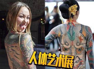 伦敦人体艺术展 他们竟在这些部位纹身!