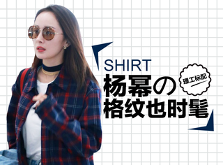 杨幂理工格纹衬衫穿的太好,我差点就想买同款了!