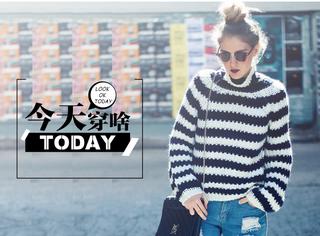 【今天穿啥】穿毛衣的季节来了!用条纹配牛仔炫酷整个秋天!