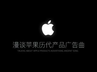 苹果每年都在产品迭代,但这些经典的广告曲却留了下来