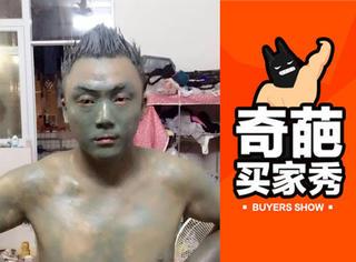 【奇葩买家秀】面膜也能涂全身,然后他变成了绿巨人!