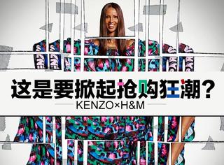 没钱买KENZO?H&M联名款总买得起吧!