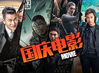 国庆档:让你在张一白、郭敬明、王晶的电影里挑一部,你选谁?