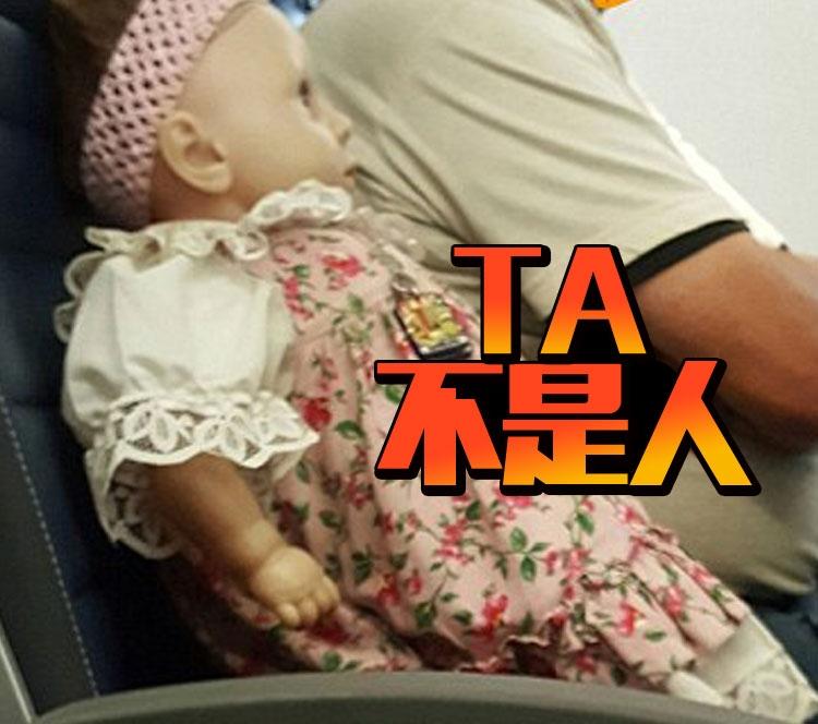 她在飞机上发现自己旁边坐了个洋娃娃,转机时又遇到了!