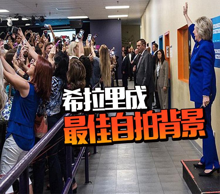 """美国大选新景象 希拉里成""""最佳自拍背景"""""""