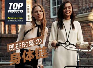 【买买买】秋天在毛衣外面叠加一根身体链,你也能玩转清新时髦风了!