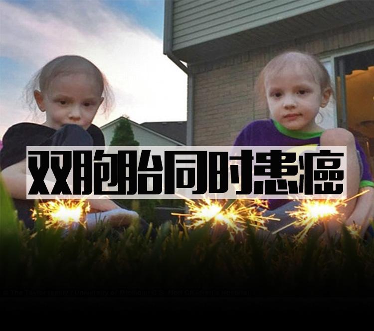 """5岁双胞胎同时患罕见癌症,每天都要去医院和""""坏蛋""""战斗"""