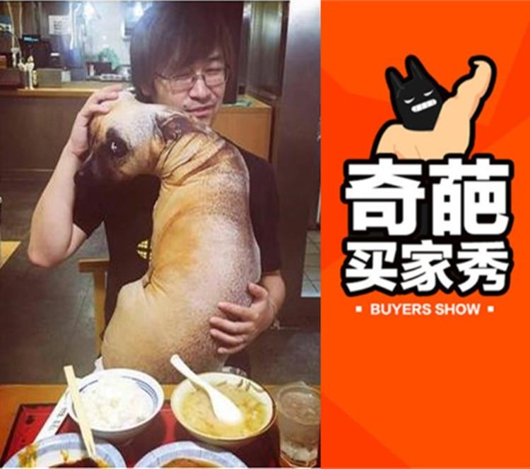 【奇葩买家秀】狗狗抱枕太魔性,它已成为分手催化剂!