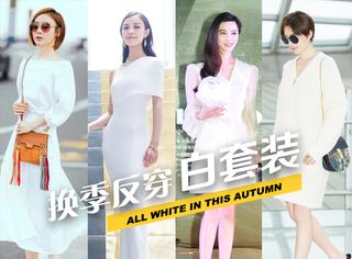 袁姗姗、倪妮、范冰冰这些女明星,怎么扎堆反季穿白色?