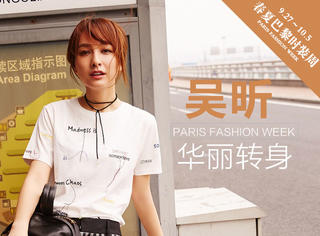 吴昕启程巴黎时装周,黑白长裤演绎复古时尚!